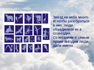 Звёзд на небе много. И чтобы разобраться в них, люди объединили их в созвездия.