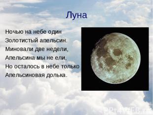 Ночью на небе один Ночью на небе один Золотистый апельсин. Миновали две недели,