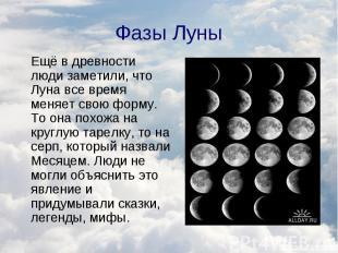 Ещё в древности люди заметили, что Луна все время меняет свою форму. То она похо