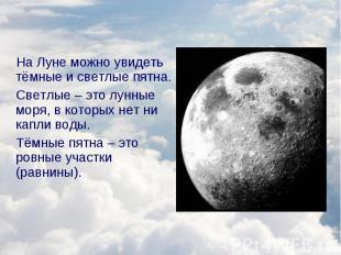 На Луне можно увидеть тёмные и светлые пятна. На Луне можно увидеть тёмные и све