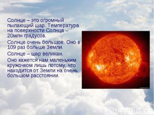 Солнце – это огромный пылающий шар. Температура на поверхности Солнца – 20млн гр