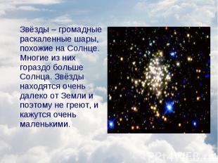 Звёзды – громадные раскаленные шары, похожие на Солнце. Многие из них гораздо бо