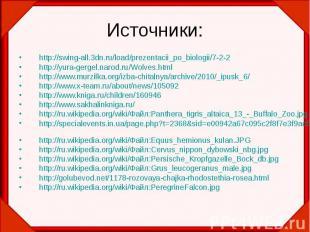 http://swing-all.3dn.ru/load/prezentacii_po_biologii/7-2-2 http://swing-all.3dn.