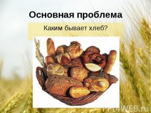 Каким бывает хлеб? Каким бывает хлеб?