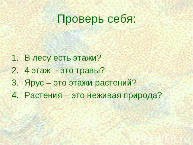 В лесу есть этажи? В лесу есть этажи? 4 этаж - это травы? Ярус – это этажи растений? Растения – это неживая природа?