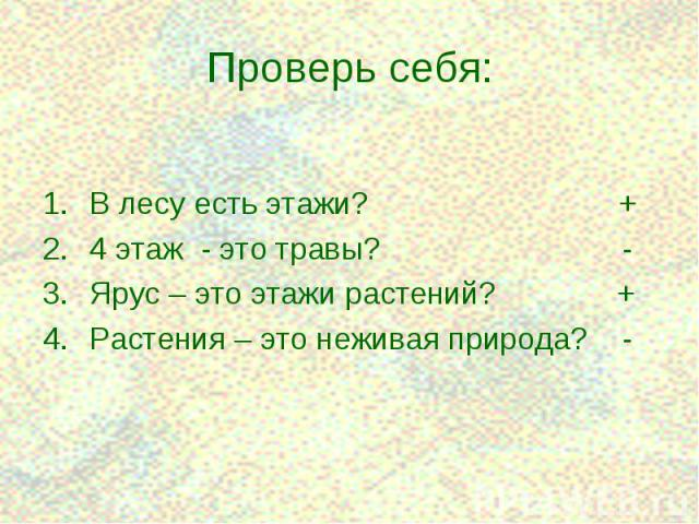В лесу есть этажи? + В лесу есть этажи? + 4 этаж - это травы? - Ярус – это этажи растений? + Растения – это неживая природа? -