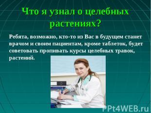 Ребята, возможно, кто-то из Вас в будущем станет врачом и своим пациентам, кроме