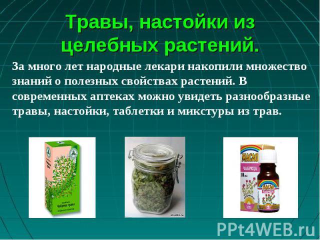 За много лет народные лекари накопили множество знаний о полезных свойствах растений. В современных аптеках можно увидеть разнообразные травы, настойки, таблетки и микстуры из трав. За много лет народные лекари накопили множество знаний о полезных с…