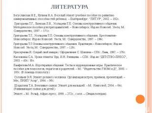 Богуславская Н.Е., Купина Н.А. Веселый этикет (учебное пособие по развитию комму