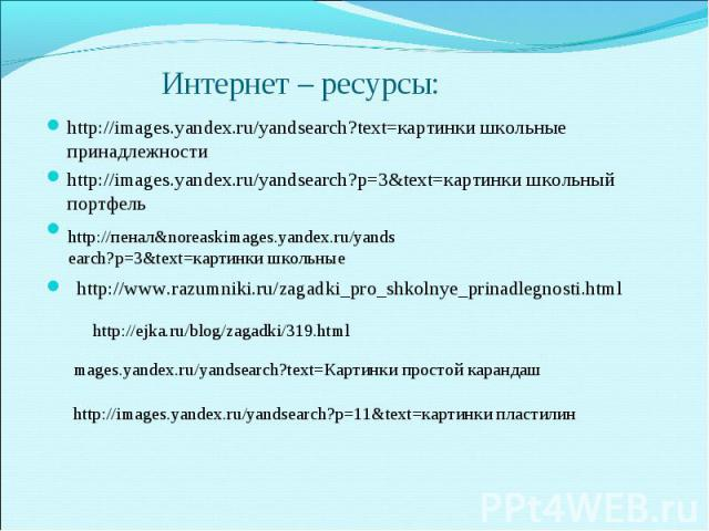 http://images.yandex.ru/yandsearch?text=картинки школьные принадлежности http://images.yandex.ru/yandsearch?text=картинки школьные принадлежности http://images.yandex.ru/yandsearch?p=3&text=картинки школьный портфель http://www.razumniki.ru/zaga…