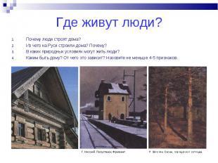 Почему люди строят дома? Почему люди строят дома? Из чего на Руси строили дома?