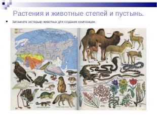 Запомните экстерьер животных для создания композиции. Запомните экстерьер животн