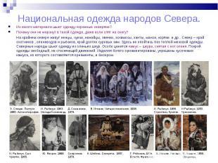 Из какого материала шьют одежду коренные северяне? Из какого материала шьют одеж