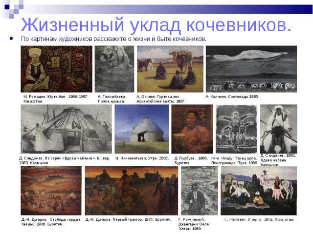 По картинам художников расскажите о жизни и быте кочевников. По картинам художников расскажите о жизни и быте кочевников.