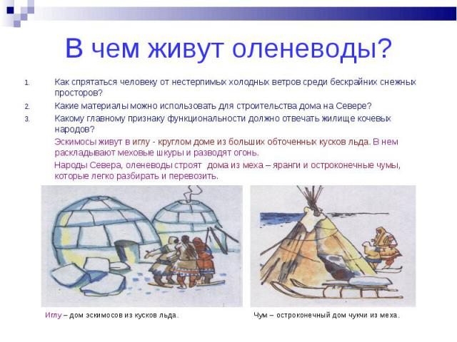 Как спрятаться человеку от нестерпимых холодных ветров среди бескрайних снежных просторов? Как спрятаться человеку от нестерпимых холодных ветров среди бескрайних снежных просторов? Какие материалы можно использовать для строительства дома на Севере…