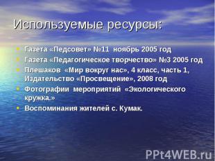 Газета «Педсовет» №11 ноябрь 2005 год Газета «Педсовет» №11 ноябрь 2005 год Газе