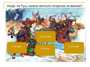 Когда на Русь напали монголо-татарские кочевники? Когда на Русь напали монголо-т