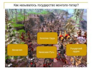 Как называлось государство монголо-татар? Как называлось государство монголо-тат