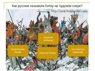 Как русские называли битву на Чудском озере? Как русские называли битву на Чудск