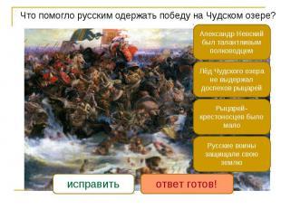 Что помогло русским одержать победу на Чудском озере? Что помогло русским одержа