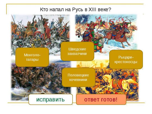 Кто напал на Русь в XIII веке? Кто напал на Русь в XIII веке?