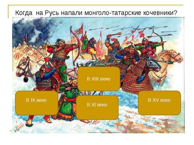 Когда на Русь напали монголо-татарские кочевники? Когда на Русь напали монголо-татарские кочевники?
