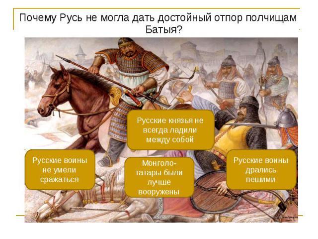 Почему Русь не могла дать достойный отпор полчищам Батыя? Почему Русь не могла дать достойный отпор полчищам Батыя?