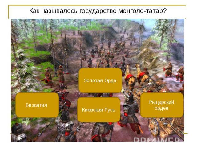 Как называлось государство монголо-татар? Как называлось государство монголо-татар?