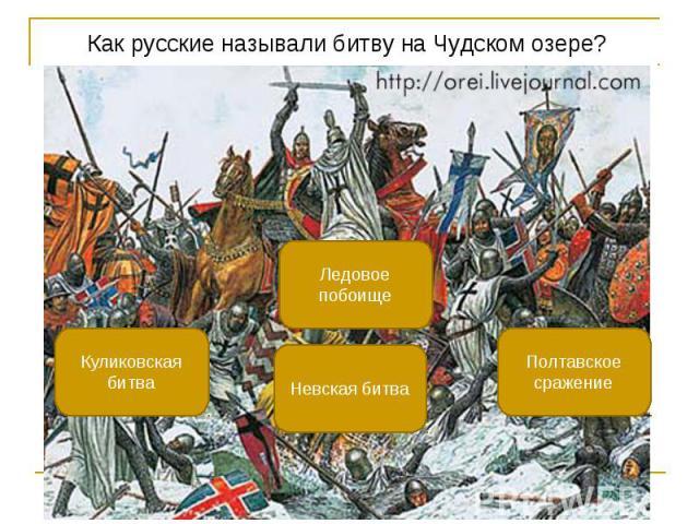 Как русские называли битву на Чудском озере? Как русские называли битву на Чудском озере?
