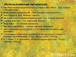 http://www.enclo.lenobl.ru/showObject.do?object=1803738023- В.Д. Поленов «Золота