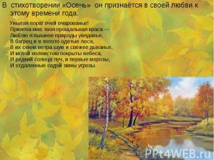 В стихотворении «Осень» он признаётся в своей любви к этому времени года. В стих