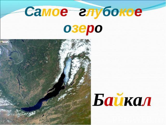 Байкал Байкал