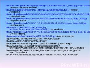 http://www.vokrugsveta.ru/encyclopedia/images/thumb/5/52/Ekaterina_Parad.jpg/250