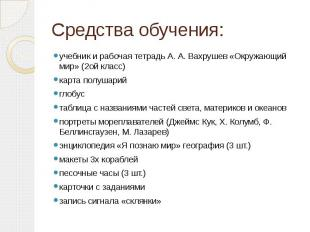 Средства обучения: учебник и рабочая тетрадь А. А. Вахрушев «Окружающий мир» (2о