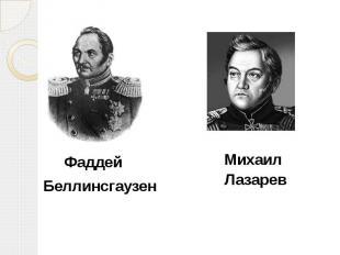 Фаддей Фаддей Беллинсгаузен