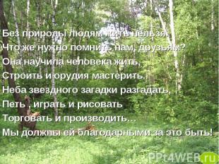 Без природы людям жить нельзя. Без природы людям жить нельзя. Что же нужно помни