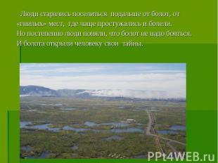 Люди старались поселиться подальше от болот, от «гнилых» мест, где чаще простужа