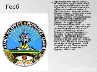 Герб Республики Адыгея (автор Д. М. Меретуков) представляет собой круг, сверху о