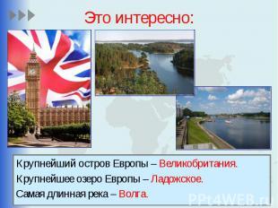 Это интересно: Крупнейший остров Европы – Великобритания. Крупнейшее озеро Европ
