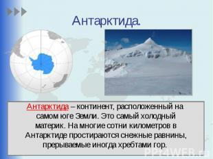 Антарктида. Антарктида – континент, расположенный на самом юге Земли. Это самый