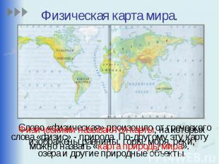 Физическая карта мира. Слово «физическая» произошло от греческого слова «физис»