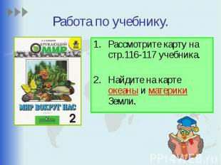 Работа по учебнику. Рассмотрите карту на стр.116-117 учебника. Найдите на карте