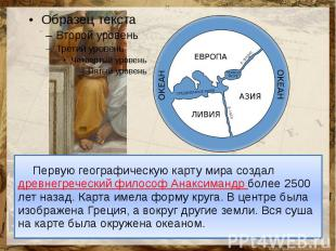 Первую географическую карту мира создал древнегреческий философ Анаксимандр боле