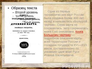 Одна из первых географических карт России была создана более 400 лет назад и наз