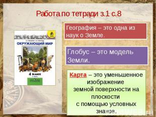 Работа по тетради з.1 с.8