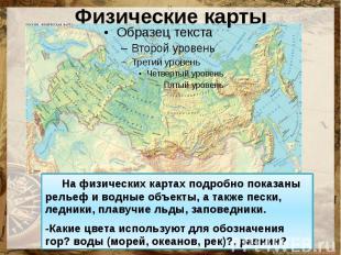Физические карты На физических картах подробно показаны рельеф и водные объекты,