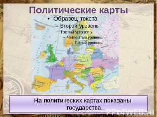 Политические карты