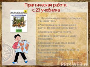 Практическая работа с.23 учебника 1. Назовите виды карт, с которыми уже работали
