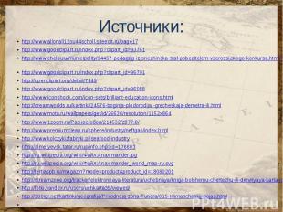 Источники: http://www.allonall12ou44scholl.siteedit.ru/page17 http://www.goodcli