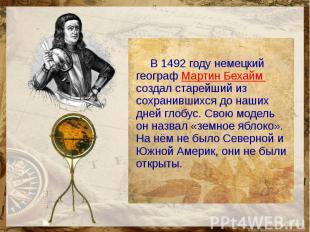 В 1492 году немецкий географ Мартин Бехайм создал старейший из сохранившихся до